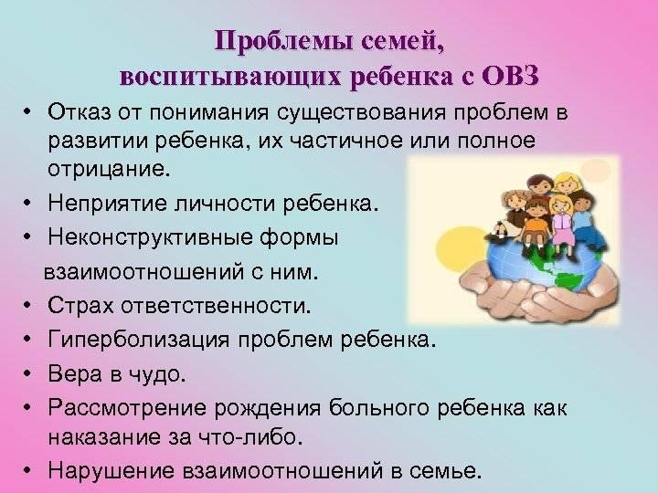 Этапы разрушения, отношений семьи с приемным ребенком