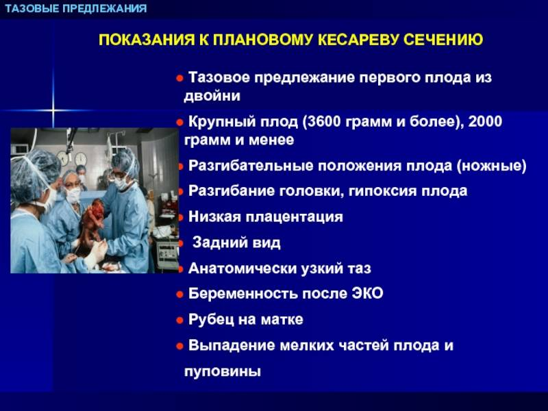 «кесарево сечение по желанию пациентки в нашей стране невозможно»   медицинская россия
