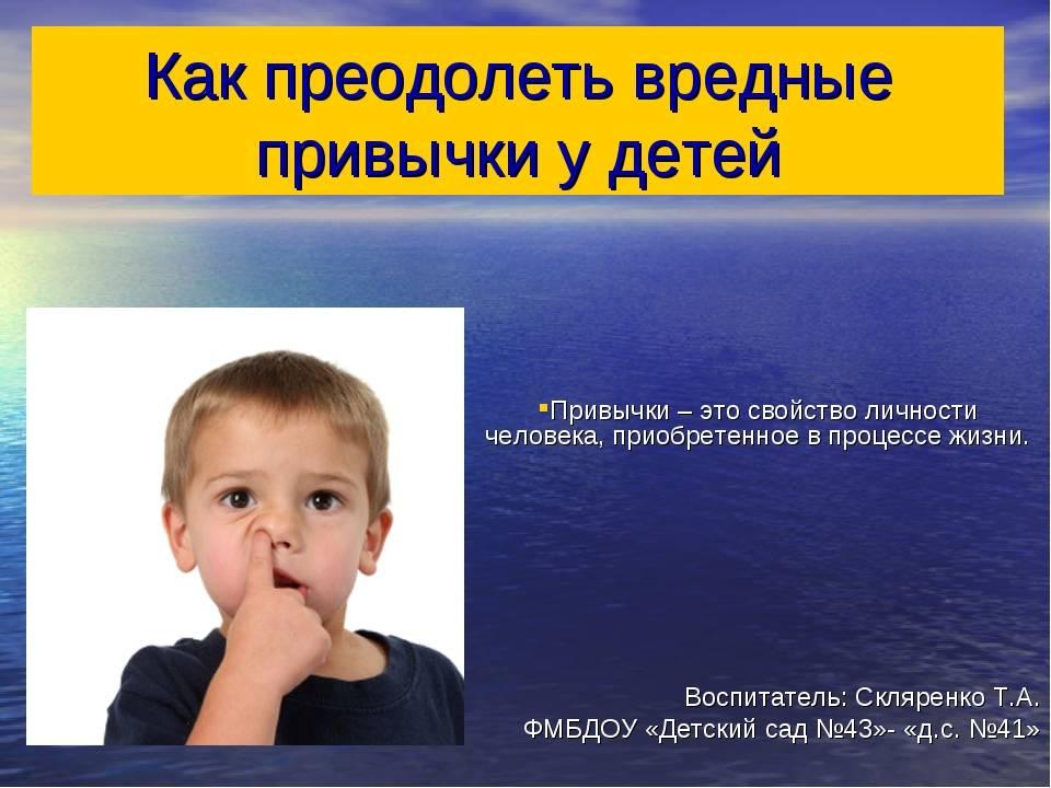 Привычки. формирование привычек у детей.