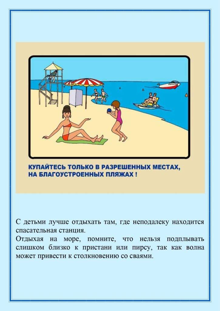 Отдых с ребенком на пляже: как организовать?