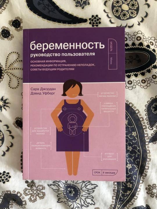 Беременность по триместрам. полезные советы акушеров-гинекологов - причины, диагностика и лечение