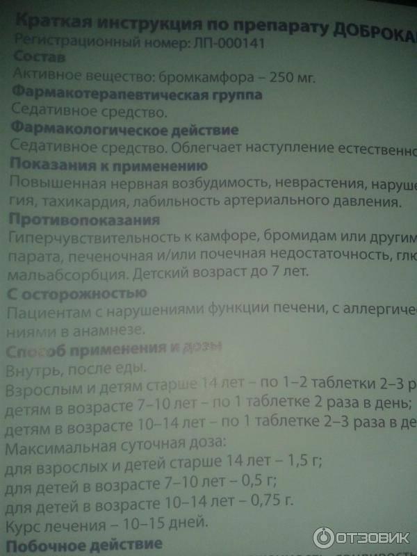 Бромкамфора: описание, инструкция, цена