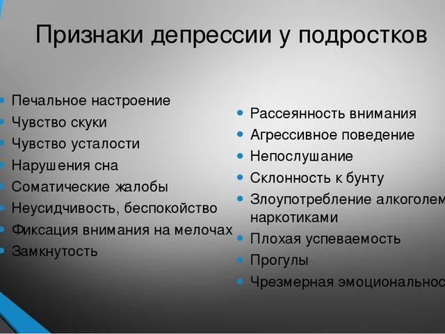 Особенности подростковой депрессии