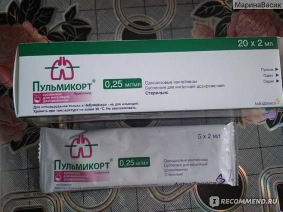 Пульмикорт® турбухалер® (pulmicort® turbuhaler®)