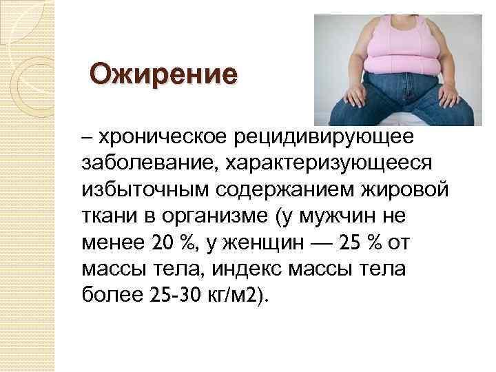 Ожирение у детей и подростков. причины развития и методы лечения
