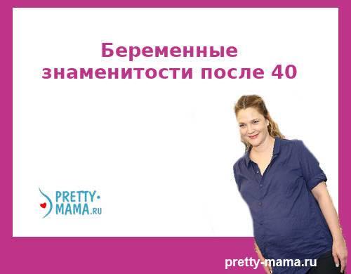 """""""люди пусть думают что хотят"""": беременность и роды после 40 лет"""