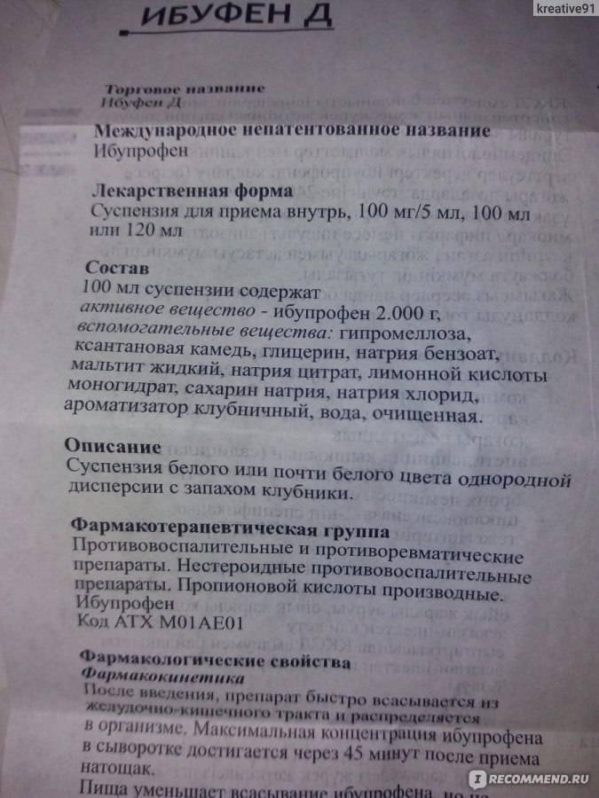 Ибуфен ультра (капсулы), купить в минске: цены, инструкция по применению, состав, форма выпуска