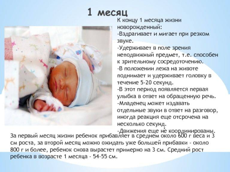 Календарь развития ребенка: 1 месяц