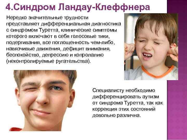 Нервный тик и вокализмы, синдром туретта, гиперкинез, навязчивые движения