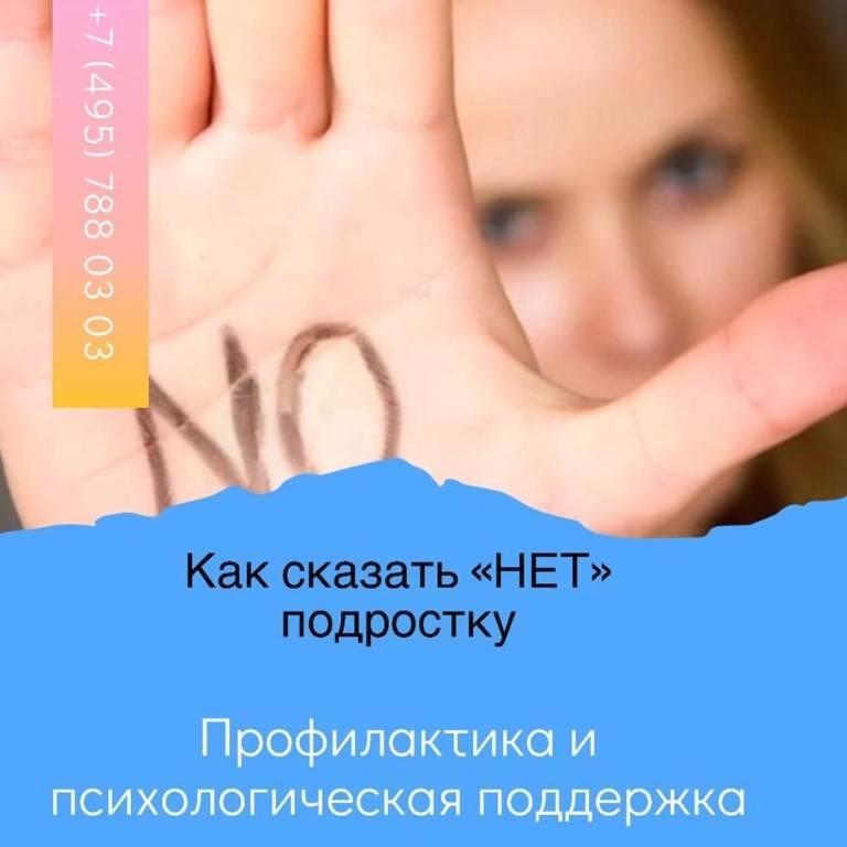 Как научиться говорить «нет»? 4 способа правильно отказывать