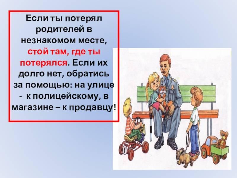 Безопасность ребенка: на улице, в торговом центре, в метро. повторяем правила