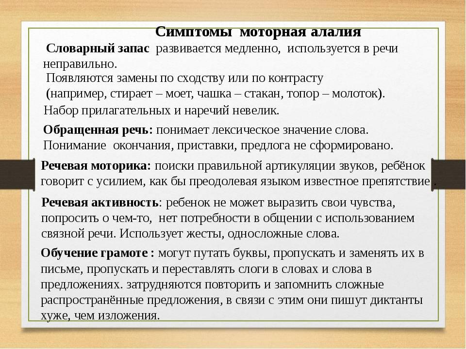 Алалия у детей, моторная, сенсорная и смешанная - симптомы и лечение заболевания - docdoc.ru