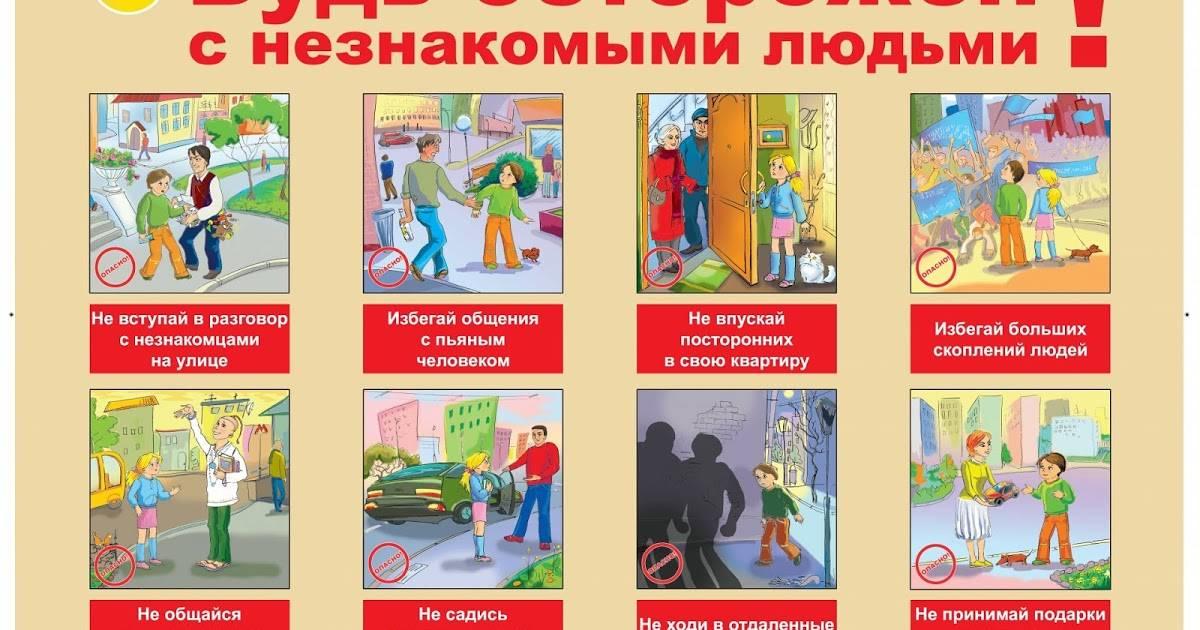 «ребёнок в общении с незнакомыми людьми на улице» конспект открытого занятия в подготовительной группе
