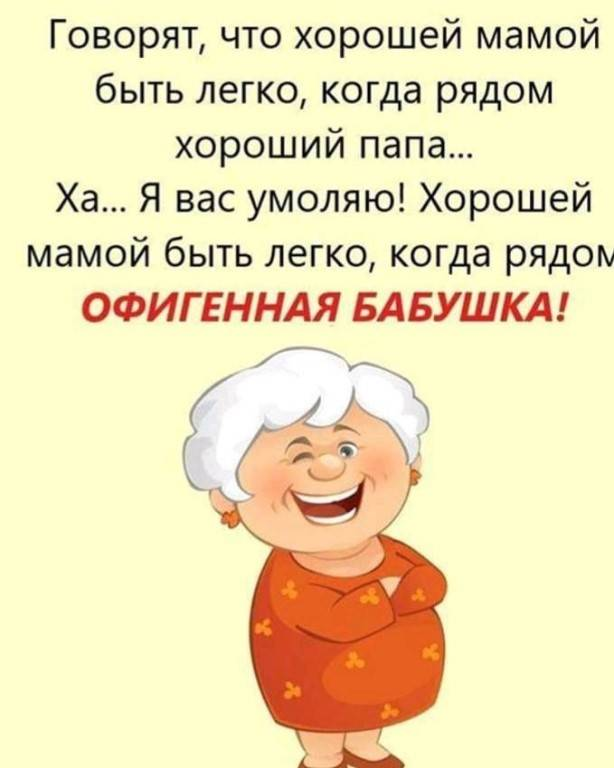 Бабушка балует внука. хорошо это или плохо?