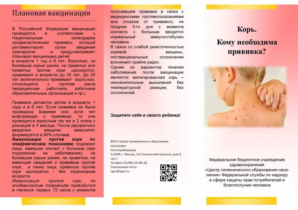 Корь: симптомы, профилактика, вакцинация – напоправку – напоправку